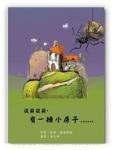 livro_house_chines